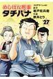 めしばな刑事-デカ- タチバナ (27)