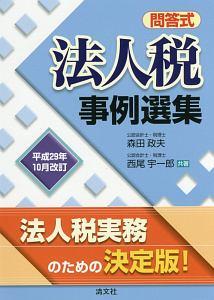 問答式 法人税 事例選集 平成29年10月改訂