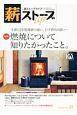 薪ストーブライフ 特集:生薪と2年乾燥薪の違い、上・下着火の違い…燃焼について知りたかったこと。 warm but cool woodstove l(31)