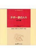『チボー家の人々 全13巻セット』山内義雄