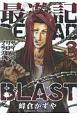 最遊記 RELOAD BLAST (3)