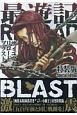 最遊記 RELOAD BLAST<特装版> (3)