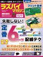 ラズパイマガジン 2017.12 定番パーツの配線テク、Wi-Fi対応IoT工作ボード