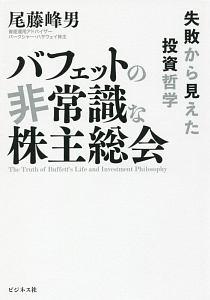 尾藤峰男『バフェットの非常識な株主総会』