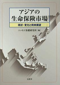 ニッセイ基礎研究所『アジアの生命保険市場』