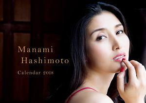 橋本マナミ カレンダー 2018