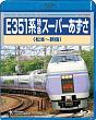 E351系 特急スーパーあずさ(松本~新宿)