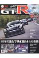 R35 GT-R COMPLETE FILE DVD 2017-2018 10年の進化で研ぎ澄まされた性能
