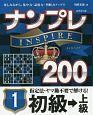 ナンプレINSPIRE200 初級→上級(1)