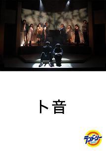 [劇団5454]ト音