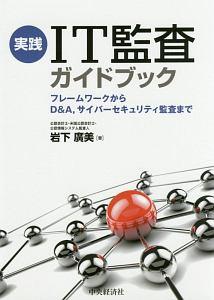実践 IT監査ガイドブック