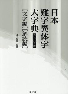 井上辰雄『日本難字異体字大事典<コンパンクト版> 文字編・解読編 全2冊セット』