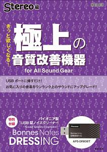 『Stereo編 極上の音質改善機器 for All Sound Gear 特別付録:パイオニア製USB型ノイズクリーナー』Stereo