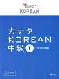 カナタKOREAN 中級 CD1枚付き(MP3形式) (1)