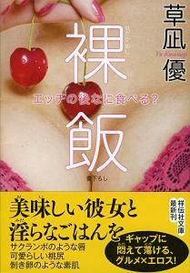 『裸飯 エッチの後なに食べる?』草凪優