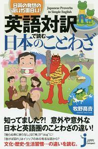 『英語対訳で読む日本のことわざ』コミックス・ドロウィング編集部