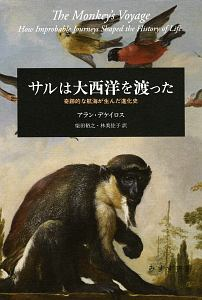 『サルは大西洋を渡った』柴田裕之