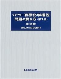 スーザン・マクマリー『マクマリー有機化学概説 問題の解き方<第7版・英語版>』