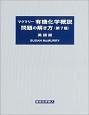 マクマリー有機化学概説 問題の解き方<第7版・英語版>