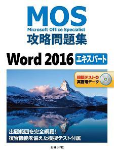 MOS攻略問題集 Word2016 エキスパート