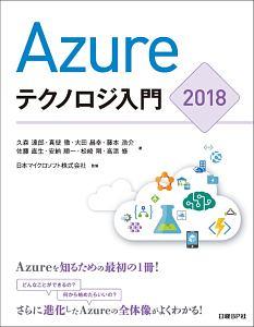 『Azureテクノロジ入門 2018』日本マイクロソフト