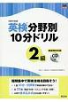 英検分野別10分ドリル 2級<新試験対応版> CD付