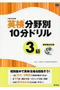 英検分野別10分ドリル 3級<新試験対応版> CD付