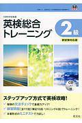 英検総合トレーニング 2級<新試験対応版> CD付