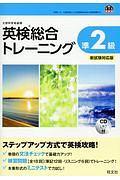 英検総合トレーニング 準2級<新試験対応版> CD付