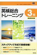 英検総合トレーニング 3級<新試験対応版> CD付