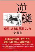 『逆鱗』文慶圭