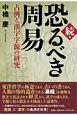 続・恐るべき周易 占例と漢字字源の研究
