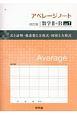 アベレージノート 数学2+B<改訂版> 式と証明・複素数と方程式・図形と方程式(1)