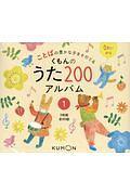 くもんのうた200アルバム