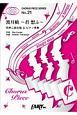 渡月橋~君 想ふ~ by 倉木麻衣 同声二部合唱&ピアノ伴奏 劇場版「名探偵コナン から紅の恋歌-ラブレター-」主題歌