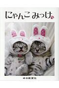 中日新聞社出版部『にゃんこ みっけ』