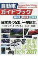 自動車ガイドブック 2017-2018 (64)