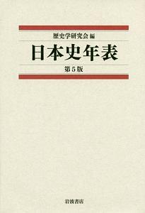 日本史年表<第5版>