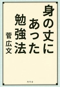 TSUTAYA オンラインショッピングで買える「身の丈にあった勉強法」の画像です。価格は1,430円になります。