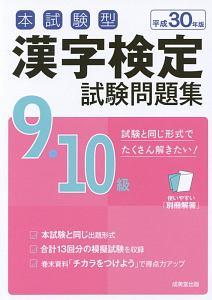 本試験型 漢字検定 9・10級 試験問題集 平成30年