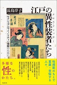 江戸の異性装者-クロス・ドレッサー-たち
