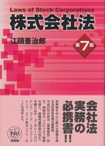 株式会社法<第7版>