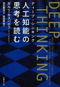 DEEP THINKING 人工知能の思考を読む