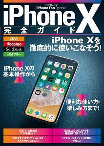 iPhoneX 完全ガイド