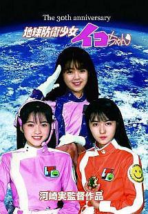 地球防衛少女イコちゃん