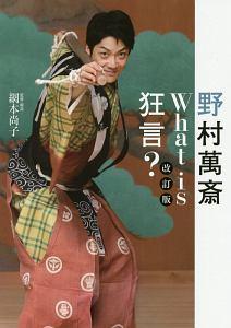 野村萬斎What is 狂言?<改訂版>