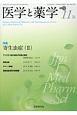 医学と薬学 74-11 特集:寄生虫症