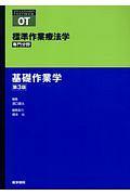 標準作業療法学 専門分野 基礎作業学<第3版>