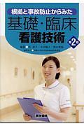 根拠と事故防止からみた 基礎・臨床看護技術<第2版>