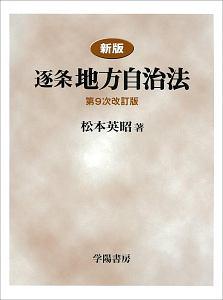 逐条地方自治法<新版・第9次改訂版>